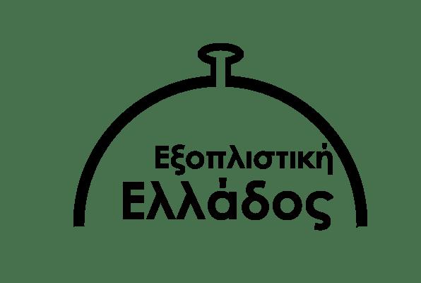 Εξοπλιστική Ελλάδος εξοπλισμοί εστίασης  Θεσσαλονίκη