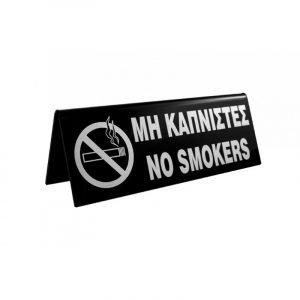 ταμπελακια no smoking ακρυλικα μαυρα