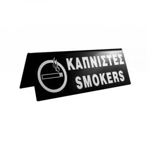 ταμπελακια καπνηστες ακρυλικο μαυρο