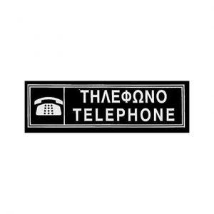 Πινακίδα-Τηλεφωνο-6x20cm