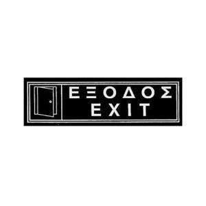 Πινακίδα-έξοδος-6x20cm