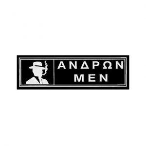 Πινακίδα-ανδρών-6x20cm