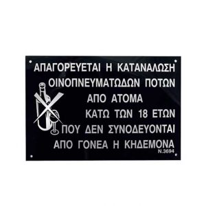 Πινακίδα-απαγορεύεται-η-κατανάλωση-αλκοόλ-30x20cm