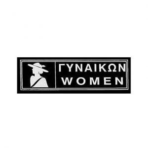 Πινακίδα-γυναικών-6x20cm