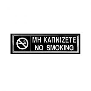 Πινακίδα-μη-καπνίζετε-6x20cm