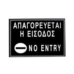 Πινακίδα-τοίχου-απαγορευεται-η-εισοδος