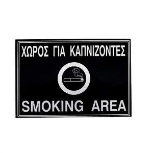 Πινακίδα-τοίχου-χώρος-για-καπνίζοντες