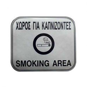 Πινακιδάκι-σμάλτου-13x11cm-χωρίς-για-καπνίζοντες