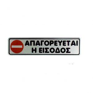 ΤΑΜΠΕΛΑ-ΑΠΑΓΟΡΕΥΕΤΑΙ-Η-ΕΙΣΟΔΟΣ-ΕΞΟΠΛΙΣΤΙΚΗ-ΕΛΛΑΔΟς-ΘΕΣΣΑΛΟΝΙΚΗ