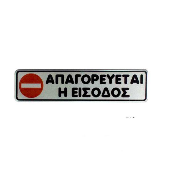 πινακιδα απαγορευσης εισοδου