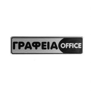 ΤΑΜΠΕΛΑ-ΓΡΑΦΕΙΑ-ΕΞΟΠΛΙΣΤΙΚΗ-ΕΛΛΑΔΟς-ΘΕΣΣΑΛΟΝΙΚΗΣ