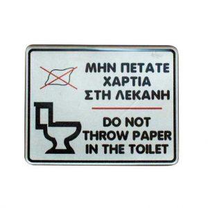 πινακιδα μη ριχνετε χαρτια στη λεκανη