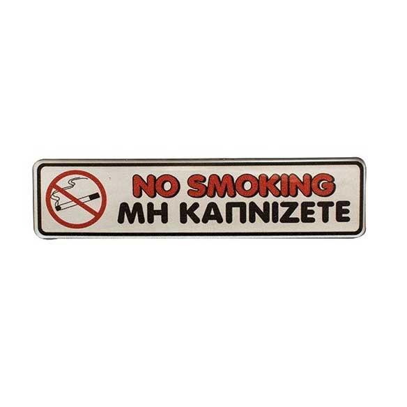 απαγορευεται το καπνισμα ταμπελα