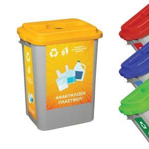 κάδος-ανακύκλωσης-χρωματιστός-70-λιτρα