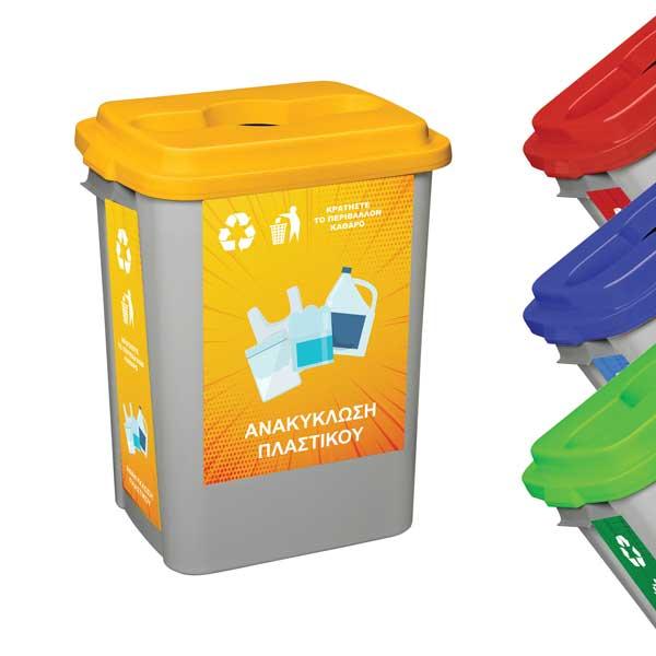 κάδος ανακύκλωσης χρωματιστός 70 λιτρα